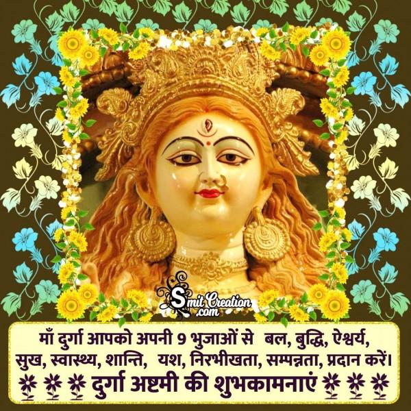 Durga Ashtami Ki Hardik Shubhkamnaye