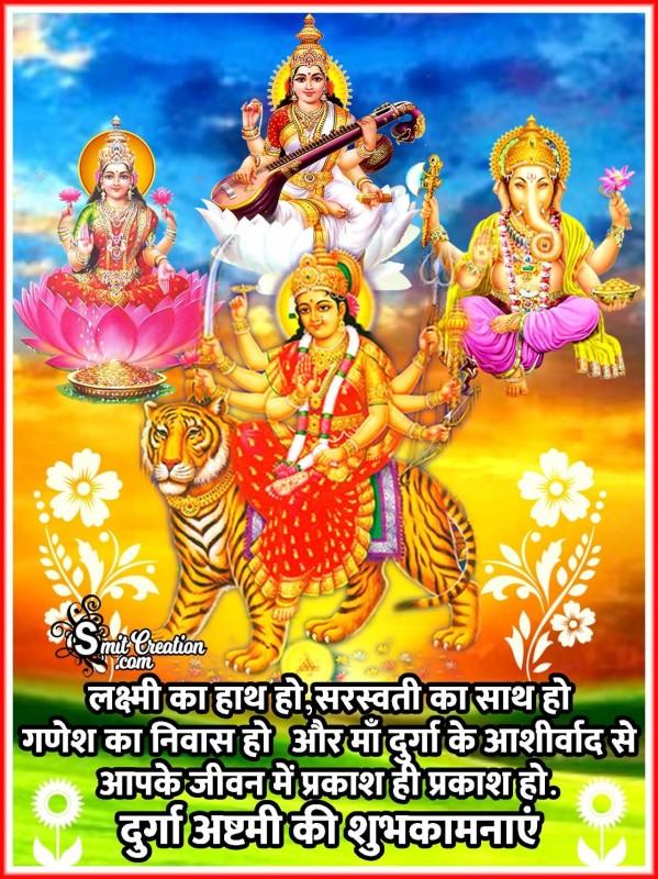 Durga Ashtami Ki Shubhkamnaye