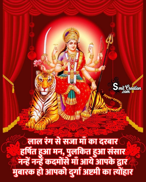 Mubarak Ho Aapko Durga Ashtami Ka Tyohar