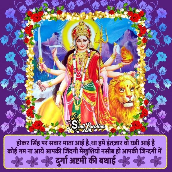 Durga Ashtami Ki Badhai