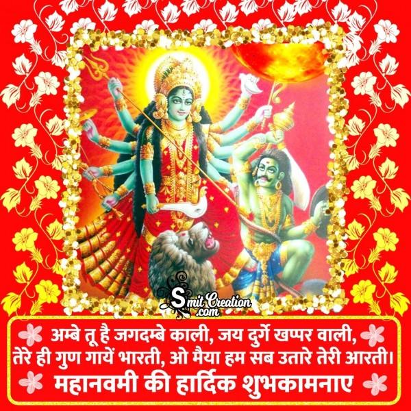 Maha Navami Ki Hardik Shubhkamnaye