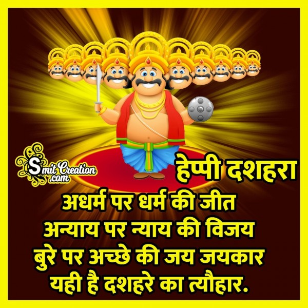 Happy Dussehra Quote In Hindi