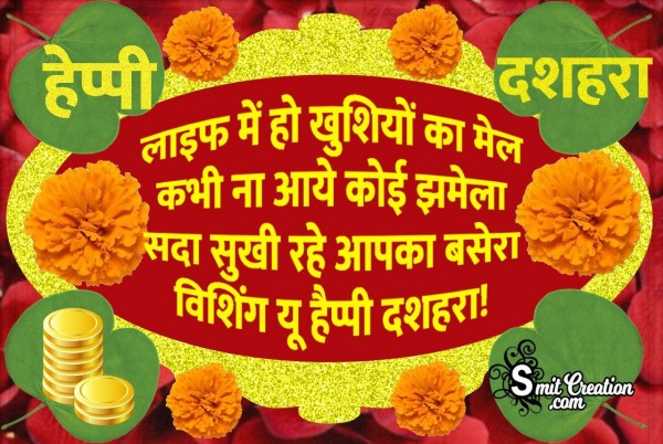 Wishing You Happy Dussehra