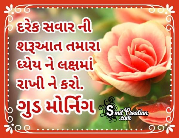 Good Morning – Darek Savare Dhyey Ne Lakshma Rakho