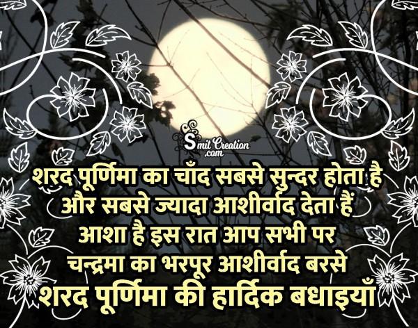 Sharad Purnima Ki Hardik Badhaiya