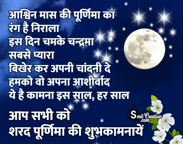 Sharad Purnima Ki Hardik Shubhkamnaye