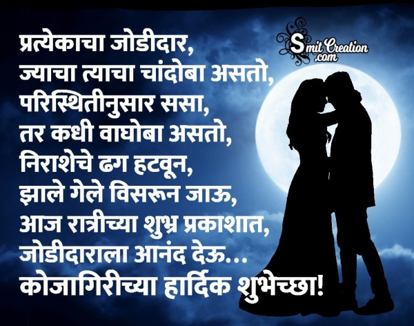 Kojagirichya Hardik Shubhechha