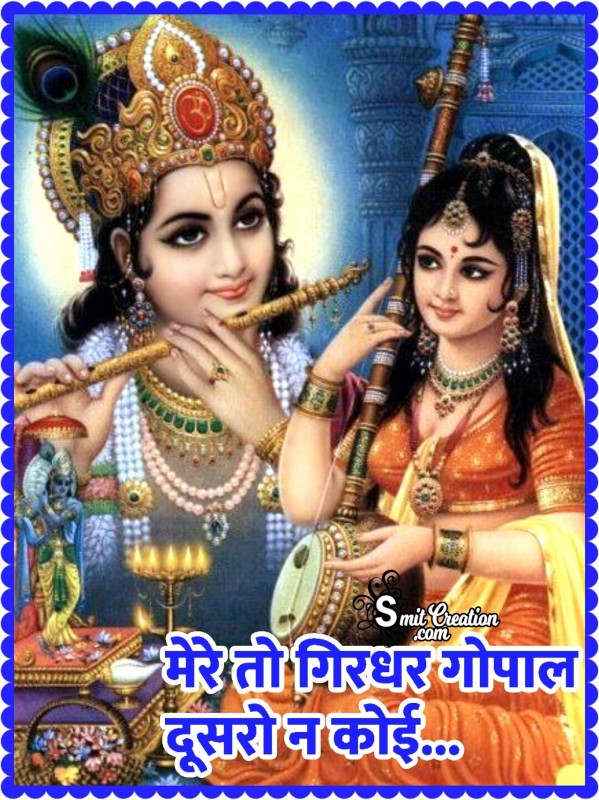 Mere To Giridhar Gopal Dusro Na Koi