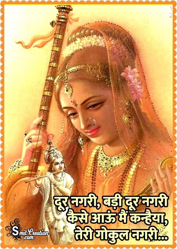 Dur Nagari Badi Dur Nagari Kaise Aau Me Kanhaiya Teri Gokul Nagari Lyrics