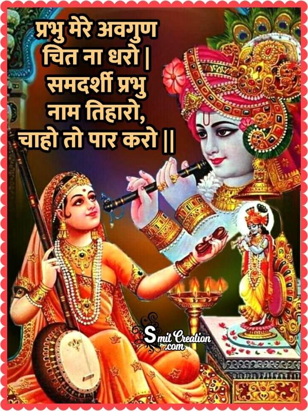 Prabhu Mere Avgun Chit Na Dharo Lyrics