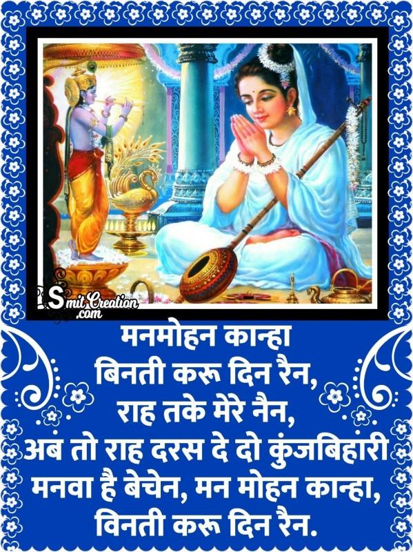 Manmohan Kanha Vinti Karu Din Ren Lyrics