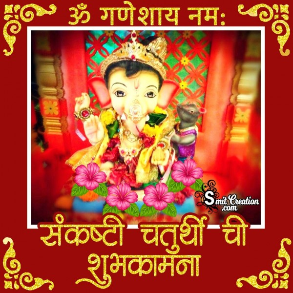 Sankashti Chaturthi Chi Shubhkamna