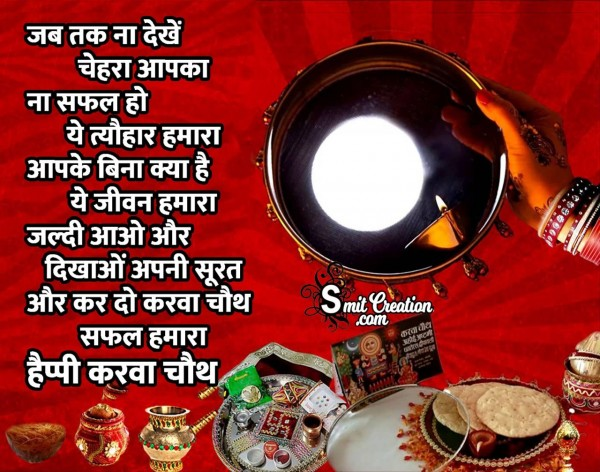 Happy Karwa Chauth In Hindi