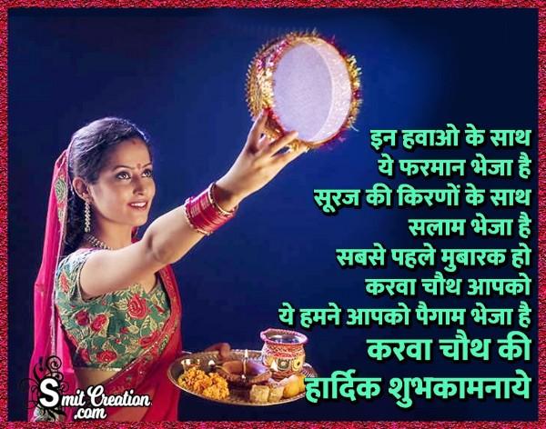 Karwa Chauth Ki Hardik Shubhkamnaye