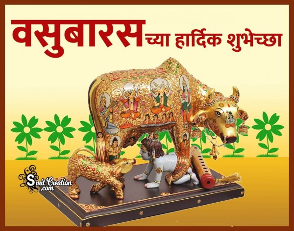 Vasu Baras Chya Hardik Shubhechha