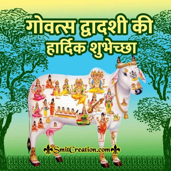Govats Dwadashi Ki Hardik Shubhechha