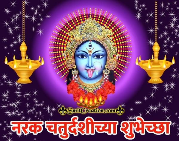 Narak Chaturdashi Chya Shubhechha