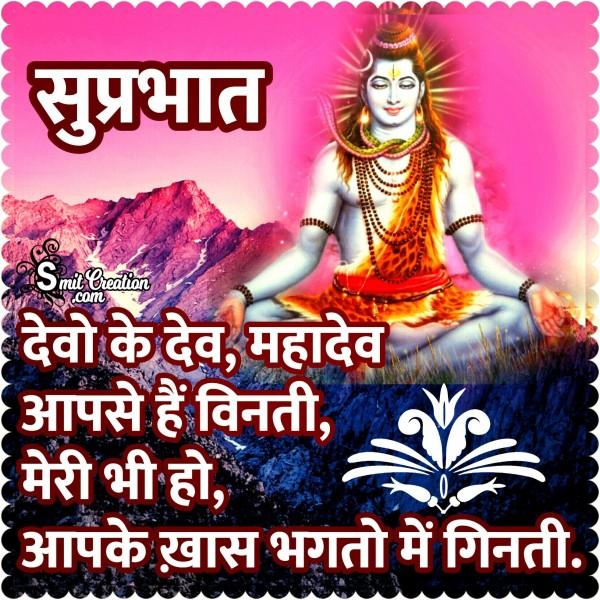 Suprabhat Devo Ke Dev Mahadev