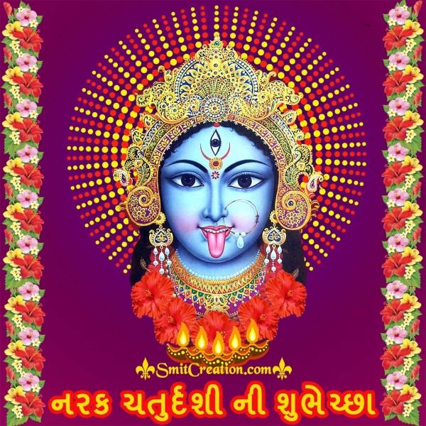 Narak Chaturdashi Ni Shubhechha