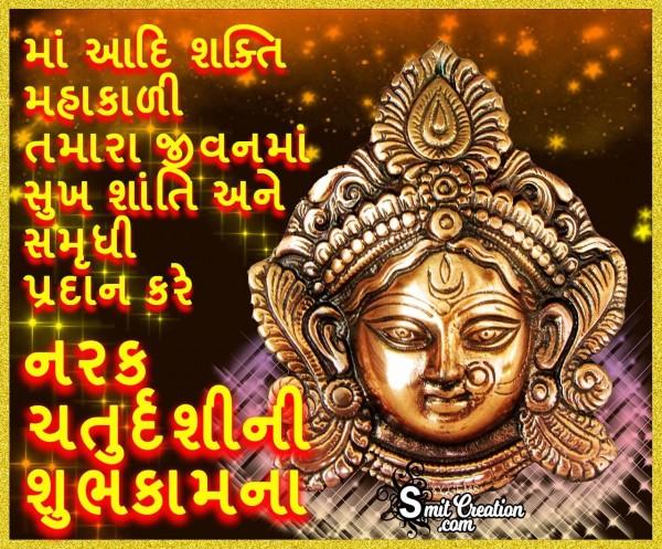 Narak Chaturdashi Gujarati Wishes Images (નરક ચતુર્દશી ગુજરાતી શુભકામના ઈમેજેસ)