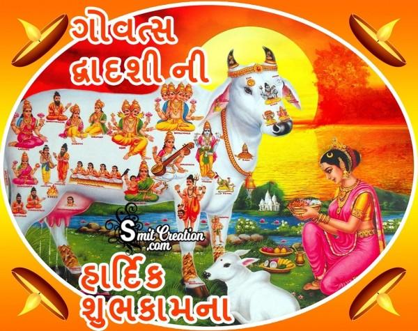 Govatsa Dwadshi Ni Hardik Shubhkamna