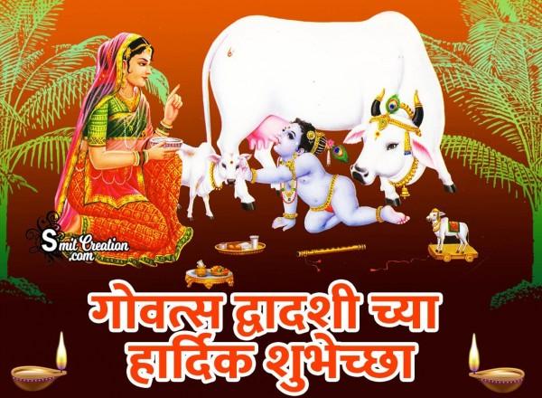 Govats Dwadashi Chya Hardik Shubhechha