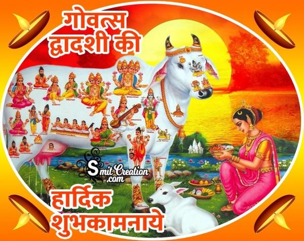 Govats Dwadashi Ki Hardik Shubhkamnaye