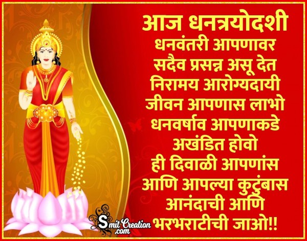 Deepavali Va Dhantrayodashi Chya Shubhechha