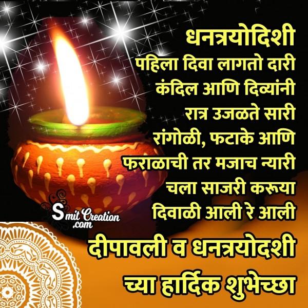 Deepavali Va Dhantrayodashi Chya Hardik Shubhechha