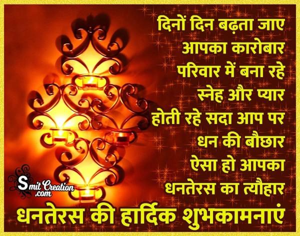 Dhanteras Ki Hardik Shubhkamnaye