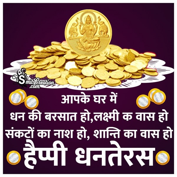 Happy Dhanteras Hindi Message