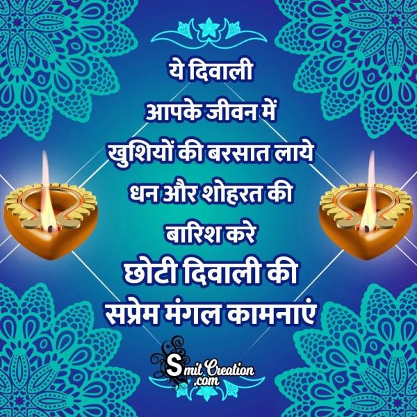 Chhoti Diwali Ki Saprem Mangal Kamnaye