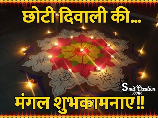 Chhoti Diwali Ki Mangal Kamnaye