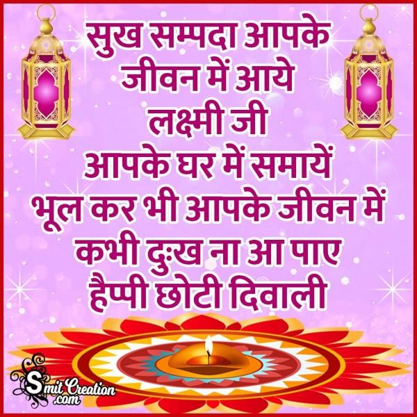 Happy Chhoti Diwali Wishes In Hindi