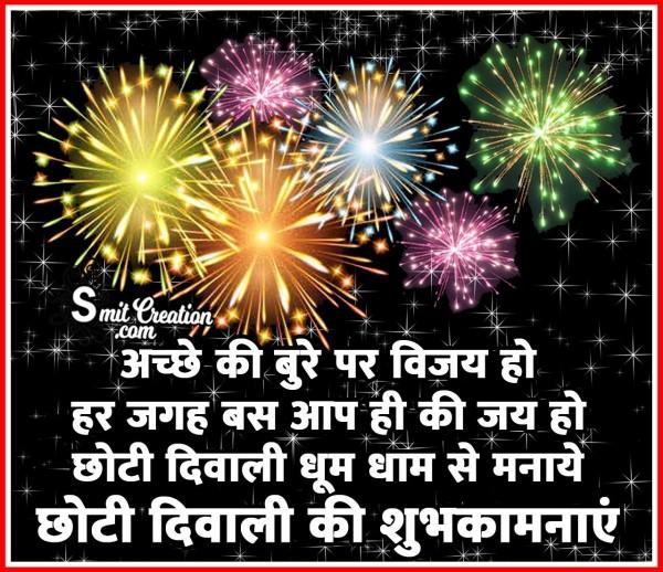 Chhoti Diwali Ki Shubhkamnaye
