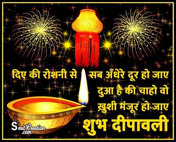 Shubh Deepavali Hindi Wishes