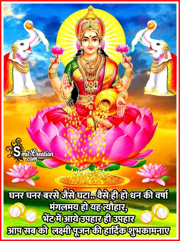 Aap Sabko Lakshmi Pujan Ki Hardik Shubhkamnaye