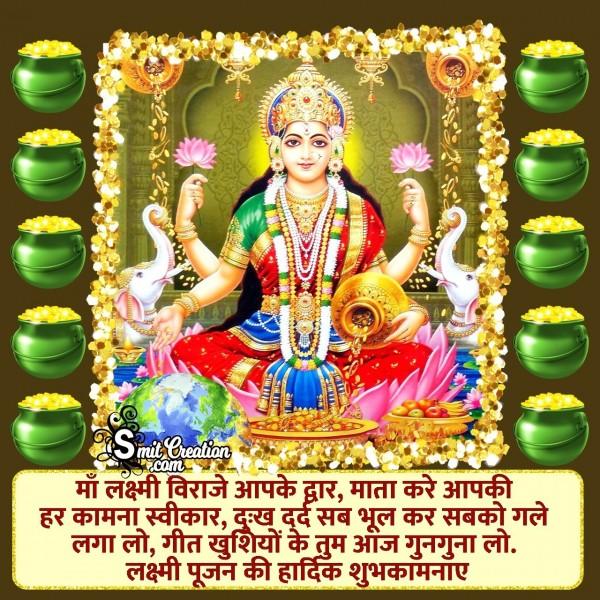 Lakshmi Pujan Ki Hardik Shubhkamnaye