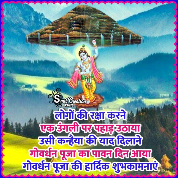 Govardhan Puja Ki Hardik Shubhkamna