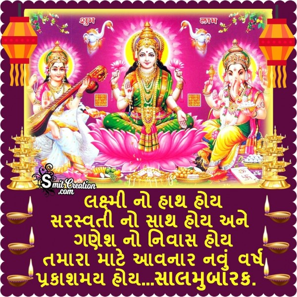 Sal Mubarak Wishes In Gujarati