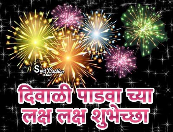 Diwali Padva Marathi Wishes Images ( दिवाळी पाडवा मराठी शुभकामना इमेजेस )