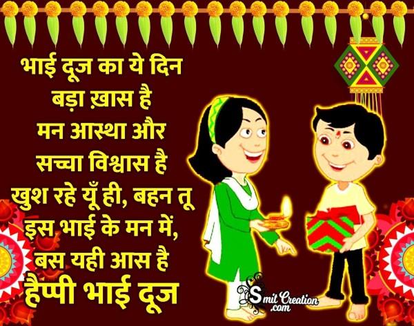 Happy Bhai Dooj Hindi Wishes For Sister