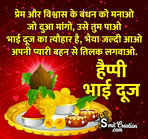 Happy Bhai Dooj Wishes In Hindi