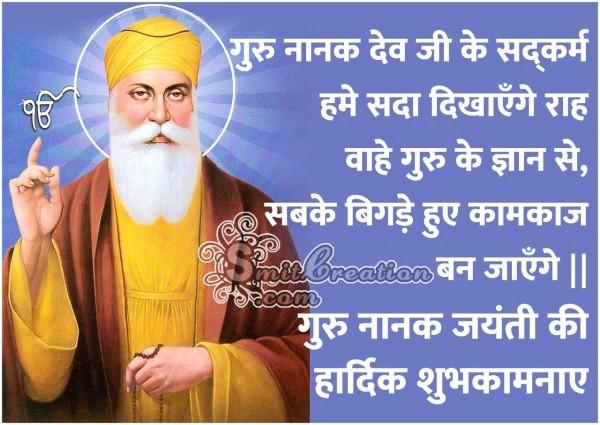 Guru Nanak Jayanti Ki Hardik Shubhkamnaye