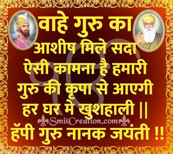 Wahe Guru Ka Aashish Mile Sada
