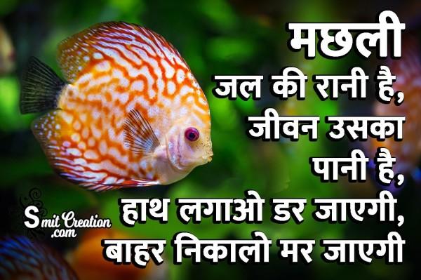 Machhali Jal Ki Rani Hai