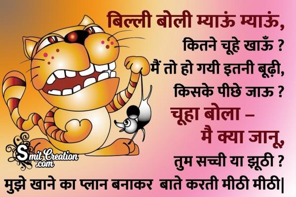Billi Boli Meow Meow Balgeet