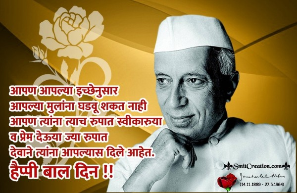 Happy Bal Din Quote In Marathi