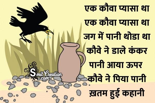Ek Kauwa Pyasa Tha Lyrics