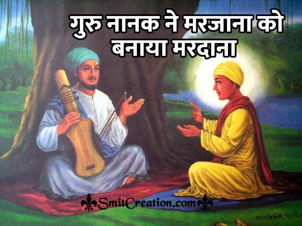 Guru Nanak Ne Marjana Ko Banaya Mardana